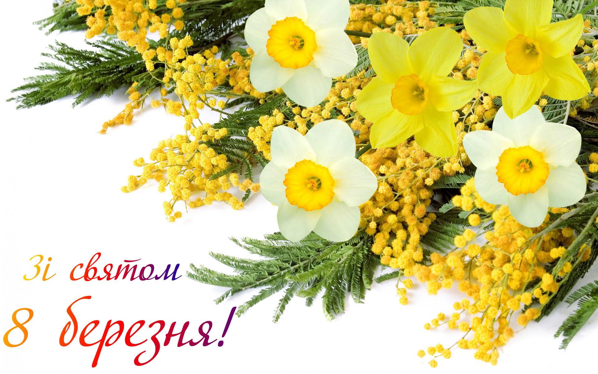 Картинки по запросу вітання з 8 березня
