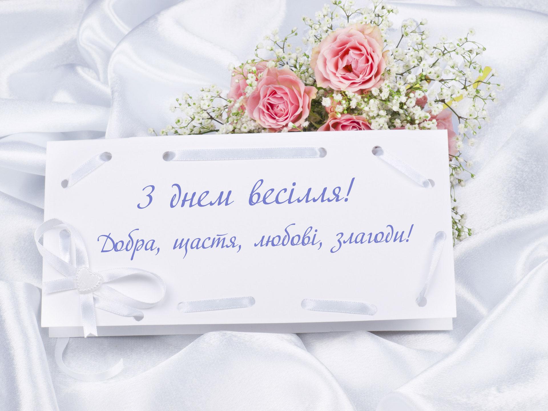 28eff58c367cbc Вітання на весілля